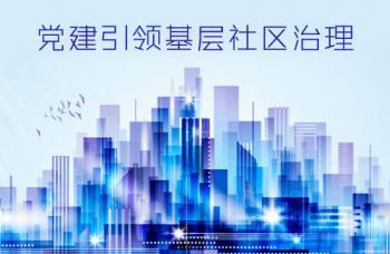 村(社区)党组织书记异地(深圳坪山)拓展教学方案