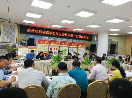 成都市温江区委组织部考察学习