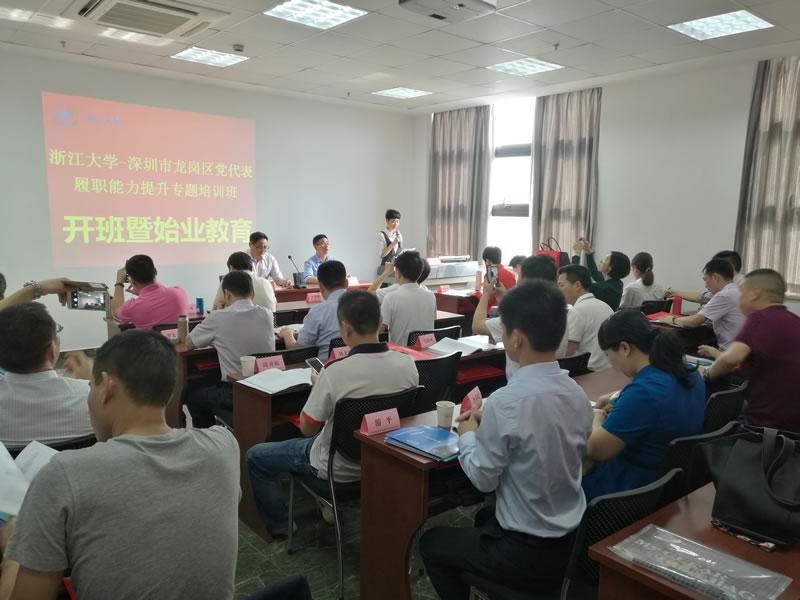 深圳市龙岗区党代表履职能力提升专题培训班