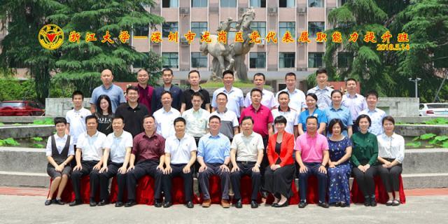 深圳市龙岗区党代表履职能力提升专题培训班(浙江大学)